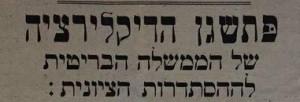 Balfour-Yiddish-Pamphlet